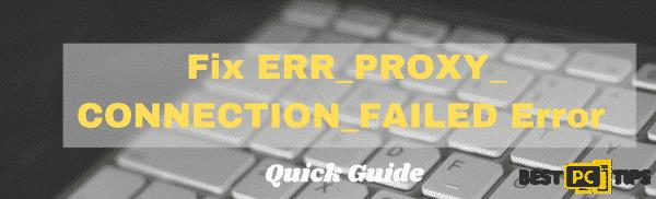 Fix ERR_PROXY_CONNECTION_FAILED